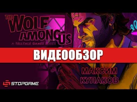 Обзор игры  The Wolf Among Us