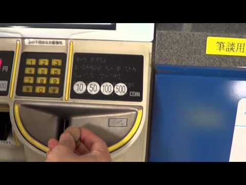 How to Buy Subway/Train Ticket in Japan Ticket Machine