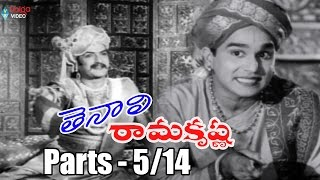 Tenali Ramakrishna Movie Parts 5/14 - NTR, ANR, Jamuna