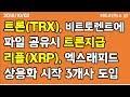 [비트코인뉴스 팡] 트론(TRX), 비트토렌트에 파일 공유하면 트론 받는다/리플 xRapid 분기내 시판 공식발표/Bakkt의 비트코인 물리적 선물 상품