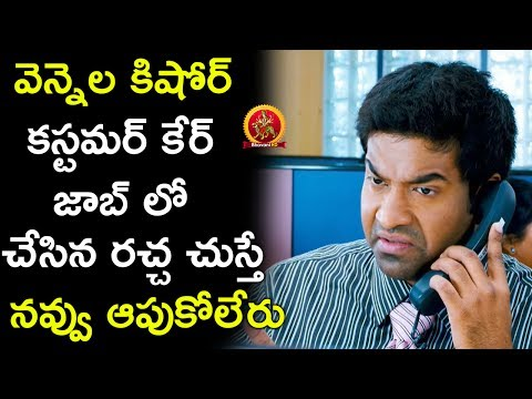 Vennela Kishore As Customer Care Executive || Latest Telugu Comedy Scenes || Vennela Kishore Comedy