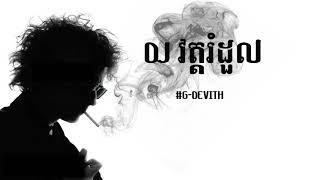DJ វត្តរំដួល by  G-DEVITH  OFFICIAL LYIRC VIDEO