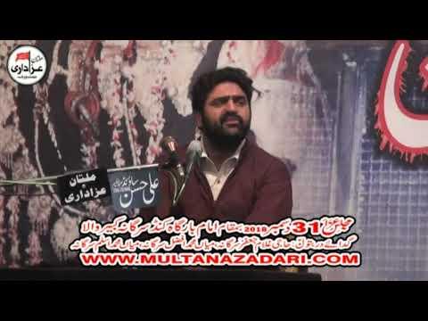 Zakir Ghayour Sabir Shah I Majlis 31 Dec 2018 | Imam Bargah Kund Sargana Kabirwala