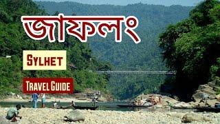 জাফলং। Jaflong । Winter Edition । Travel Guide । Sylhet
