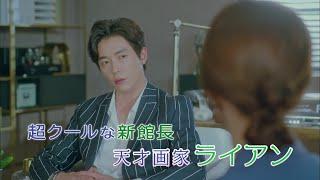 カノジョの恋の秘密 第5話