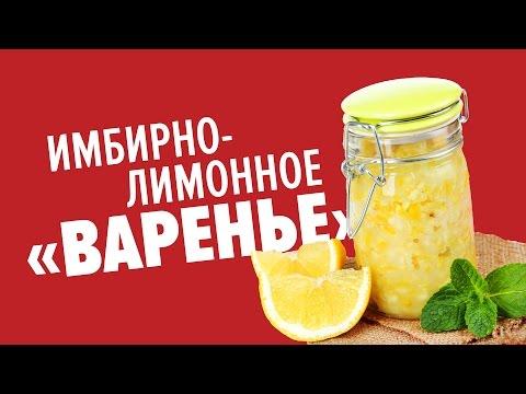 Имбирно-лимонное «варенье» для поднятия иммунитета
