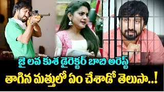 Tollywood Top Director Booked In Hit and Run Case | NTR | Pawan Kalyan | Top Telugu Media