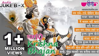 New Krishna Songs 2017 | Top 10 Krishna Bhajans Audio Jukebox | Janmashtami Hindi Bhajans