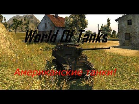 Изучаем ПТ-САУ (Америка) [World Of Tanks]