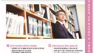 한국해양대 총장후보자 기호5번 방광현 공보물