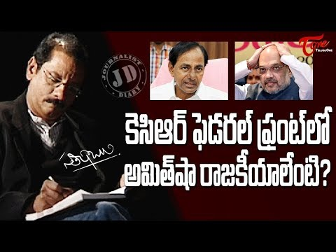 Journalist Diary | Amit Shah Welcomes KCR Fedaral Front  | By Satish Babu | TeluguOne