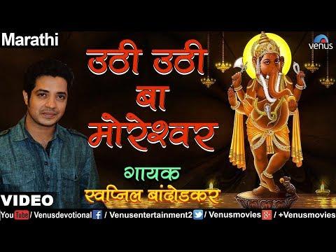 Uthi Uthi Ba Moreshwara - Swapnil Bandodkar (ganpati Raya Padate Me Paya) video