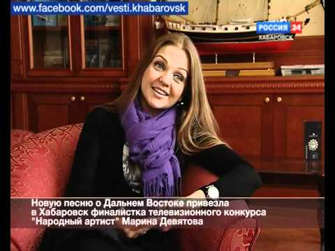 """Интервью Марины Девятовой телеканалу """"Вести 24"""""""