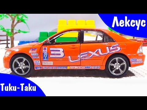 Видео для детей про машинку - ЛЕКСУС - Тики Таки!