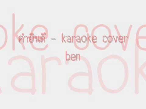 คำยินดี - karaoke cover-ben