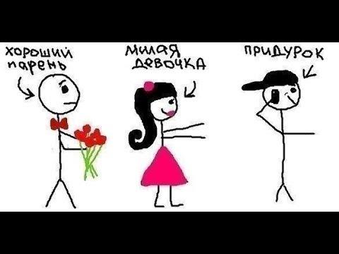 Почему девушкам нравятся плохие парни?