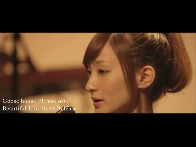 Goosehouse #04 『Beautiful Life』short PV