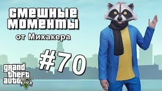 GTA 5 Online Смешные моменты #70 - Невидимка, Пэнто с вещами, Енот в одежде