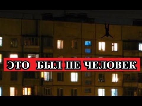 ЭТО БЫЛ НЕ ЧЕЛОВЕК!!! Странная ТВАРЬ появилась в Москве.