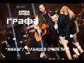 Grafa - Mash Up - Imash / Slunce v Ochite Ti - Live at Arena Armeec 2017