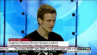 Интервью  Виталик Бутерин - создатель Ethereum!