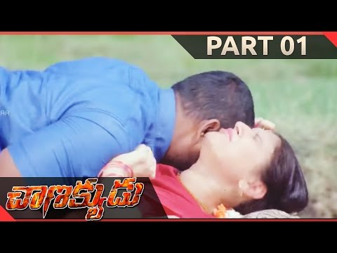 Chanakyudu Telugu Movie Part 01/10 || Tanish , Ishita Dutta || Shalimarcinema