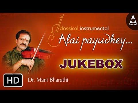 Alai Payudhey Jukebox - Classical Instrumental - Violin Songs - Devotional Songs video
