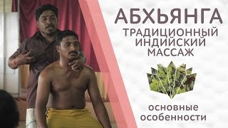 Аюрведический массаж абхьянга // Abhyanga Basic Ayurvedic Massage
