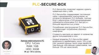 PLATINCOIN. PLC Secure Box - Доступные каждому Blokchain технологии и Минтиг  Платинкоин