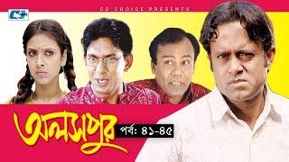 Aloshpur   Episode 41-45   Chanchal Chowdhury   Bidya Sinha Mim   A Kha Ma Hasan