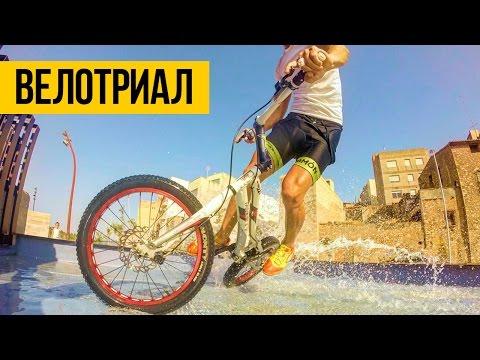 ВЕЛО ТРИАЛ СПОРТ 2016 |  Уличный велотриал на MTB, маунтинбайк, прыжки и паркур на велосипеде