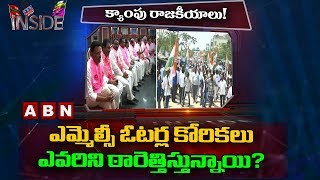 Telangana MLC candidates worry over Voters Demands | Inside