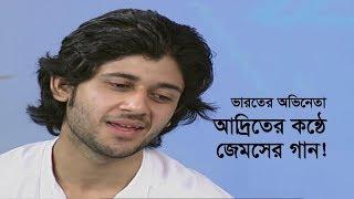 ভারতের অভিনেতা আদ্রিতের কন্ঠে জেমসের গান! | Adrit Roy | Noor Jahan