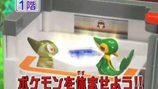 Pokémon Center Toy Set Japanese Commercial