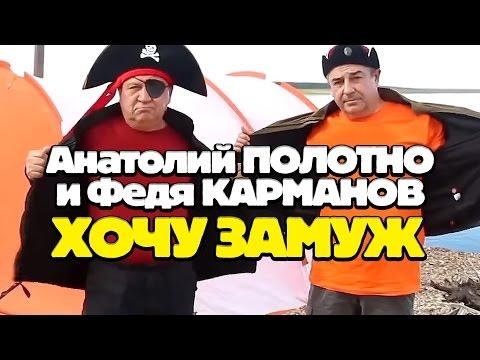 Анатолий ПОЛОТНО и Федя КАРМАНОВ - Хочу замуж