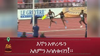 ETHIOPIA - Funny Athletics Incident