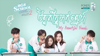HSL2_Episode 1: My Beautiful Friends_Handsome Competitor_YouTube