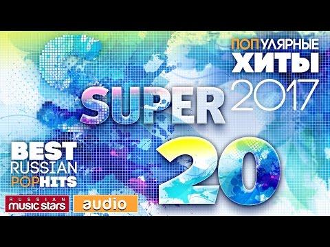 Самые ПОПулярные Песни 2017 - SUPER 20 ☀ Премьеры! Новинки! Хиты!☀ Best Russian POP HITS
