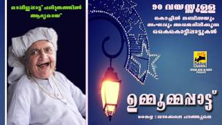Mappila Pattukal Old Is Gold | Ummoommappattu | Malayalam Mappila Songs | Vadakkele pathoone
