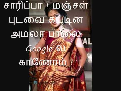 Amala Paul  Kannitheevu Ponna 2011 video