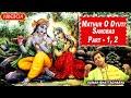 Suman Bhattacharya - Mathur O Dyuti Sangbad | Bengali Devotional | Bangla Geeti