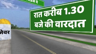 UP: Family looted, women allegedly raped and one killed at Yamuna Expressway