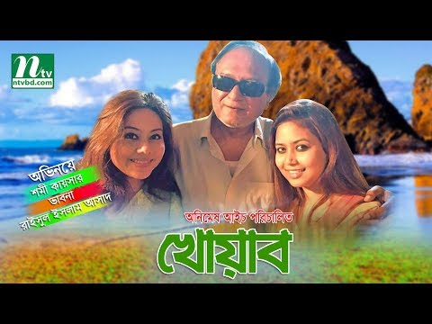 Telefilm - Khowab (খোয়াব) Bhabna, Shomi Kaiser & Raisul Islam Asad | Drama & Telefilm