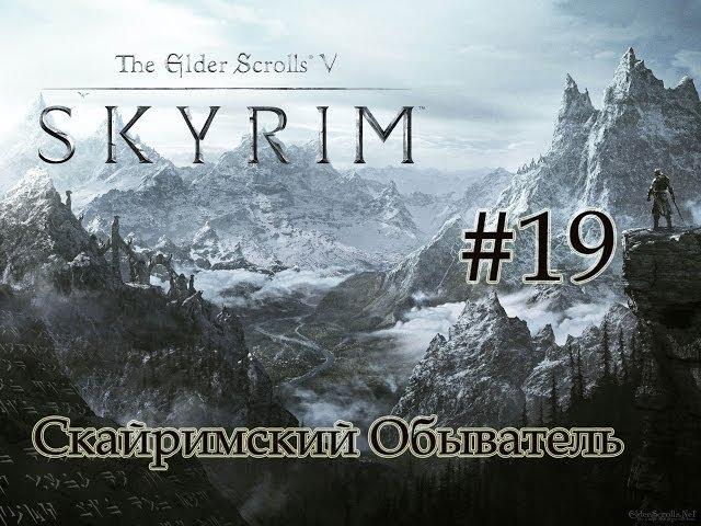 Скачать обои the elder scrolls, skyrim, скайрим, дувакин, горы, раздел игры