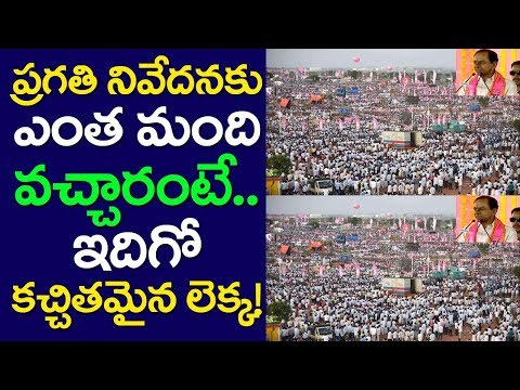 How Many People Attended Pragathi Nivedana Sabha, Perfect Answer, KCR, TRS
