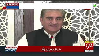 FM Qureshi briefs Media on Trump Phone call to Modi regarding Kashmir issue | 19 August 2019
