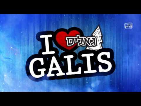 I love galis  מופע גאליס בנוקיה