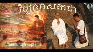 ធម្មវិភាជ្ជនីយ ភាគ២ (dhammavibhājjanīya)   វិប្បល្លាសកថា (Vippallasakatha) សម្ដែងដោយ: បណ្ឌិត សួន ឱសថ