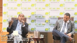 EthioTube መድረክ : Social Media Activism in Ethiopia - Q & A Session - Round 2 | September 18, 2016
