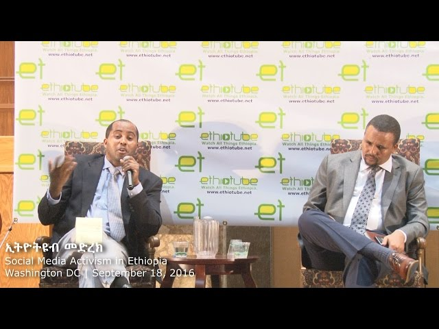 EthioTube መድረክ : Social Media Activism in Ethiopia - Q & A Session | September , 2016